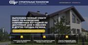 Строительство каркасных домов по самым низким ценам в Иваново
